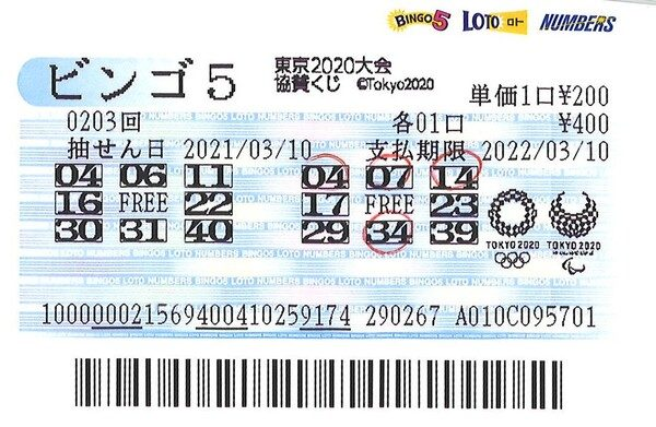 数字 ビンゴ 5 予想 ビンゴ5の期待値、確率、全組み合わせから見る数字の選び方