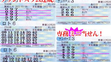 専務ナンバーズ3で13万6800円当せん!達人☆スター錦野旦の『この世に数字がある限り!』2021年3月13日更新