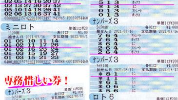 達人☆スター錦野旦の『この世に数字がある限り!』2021年3月20日更新