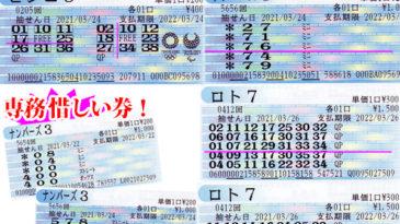 達人☆スター錦野旦の『この世に数字がある限り!』2021年3月27日更新