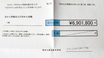 第943回ミニロト1等690万1800円当せん