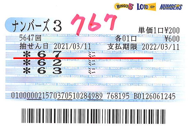 第5647回ナンバーズ3「767」 ミニ9100円当せん