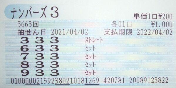 【ナンバーズ3】第5663回[933]を[933]SS当せん!奥野予想 2021年4月7日更新
