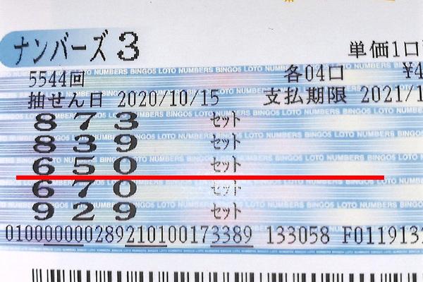 第5544回ナンバーズ3 「650」セットストレート×4口= 29万8800円当せん!