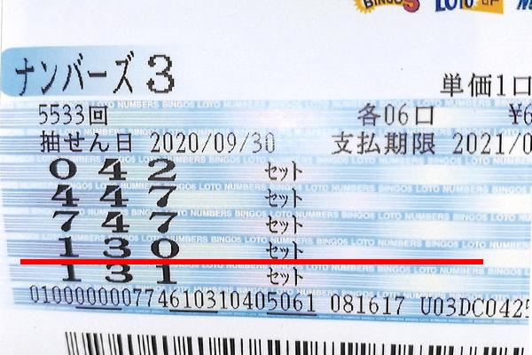 第5533回ナンバーズ3 「130」セットストレート×6口= 33万7200円当せん!