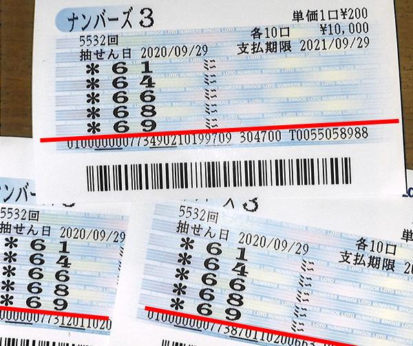 第5532回ナンバーズ3 「969」ミニ×30口= 33万3000円当せん!