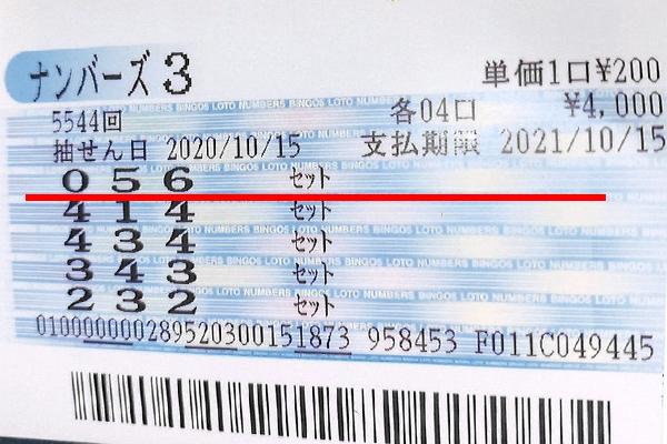 第5544回ナンバーズ3 「650」セットボックス×4口= 4万2400円当せん!