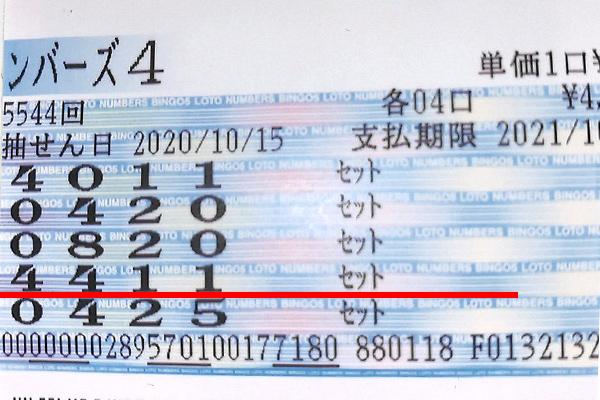 第5544回ナンバーズ4 「4114」セットボックス×4口= 33万1200円当せん!
