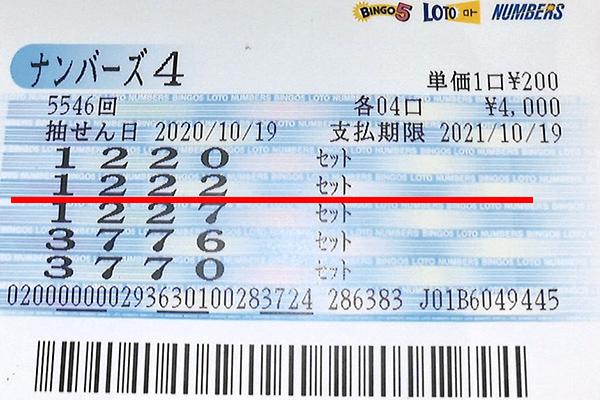 第5546回ナンバーズ4 「1222」セットストレート×4口= 106万2400円当せん!