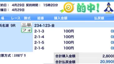 【ミニロト】ヤブヤブYABU 第1127回(2021年5月4日抽せん)予想