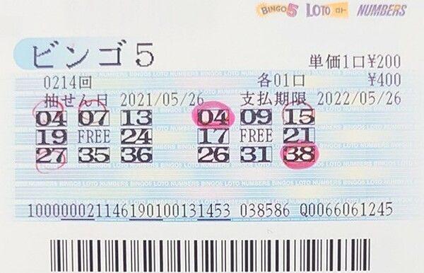【ビンゴ5】前回7等3口当せん!石川編集長 第215回(2021年6月2日抽せん)予想
