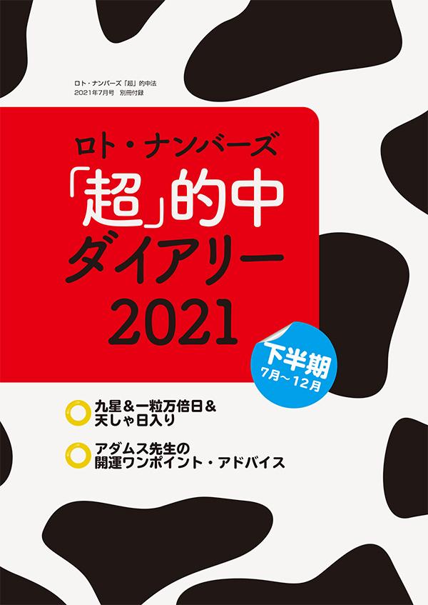 ロト・ナンバーズ「超」的中法2021年7月号別冊付録