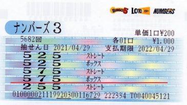 達人☆スター錦野旦の『この世に数字がある限り!』2021年5月1日更新