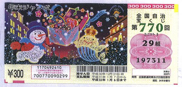 第770回年末ジャンボ宝くじで4等10万円の当せん