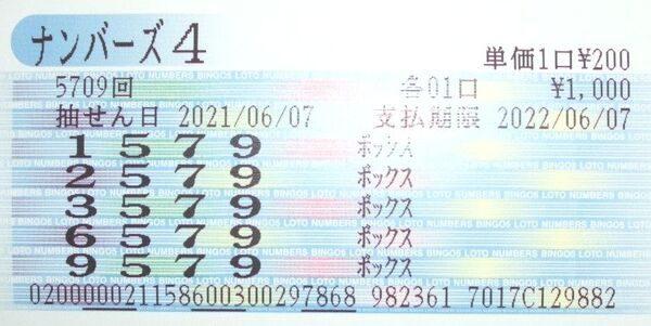 【ナンバーズ3】第5709回N4[2759]を[2579]ボックス当せん!奥野予想 2021年6月16日更新