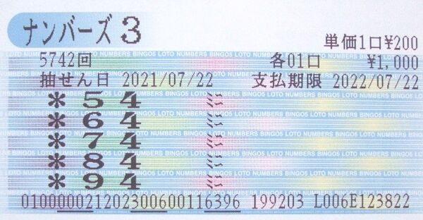 【ナンバーズ3】第5742回[764]を[64]ミニ当せん!奥野予想 2021年7月28日更新