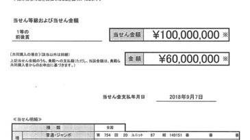 サマージャンボ1等前後賞1億円当せん
