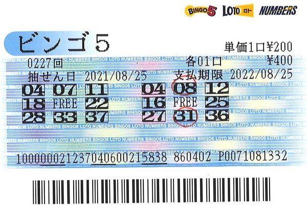 【ビンゴ5】前回6等&7等当せん!石川編集長 第228回(2021年9月1日抽せん)予想