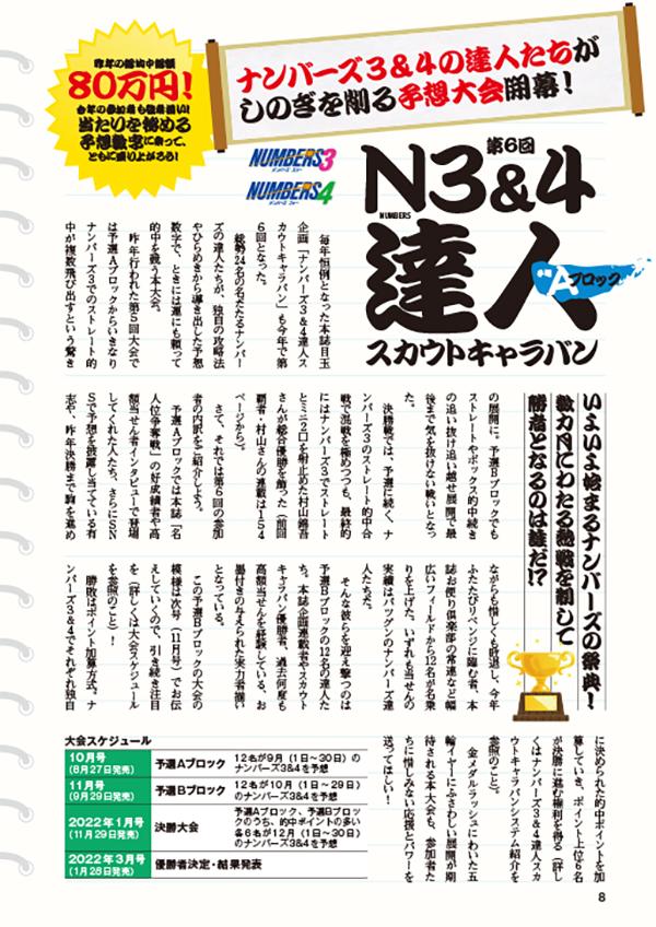 第6回 ナンバーズ3&4 達人スカウトキャラバン【予選Aブロック】