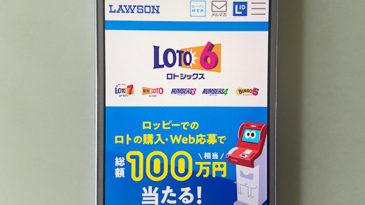 総額100万円が当たる!ロト・ナンバーズLoppi購入キャンペーン
