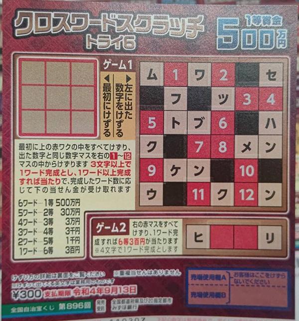 クロスワードスクラッチ トライ6