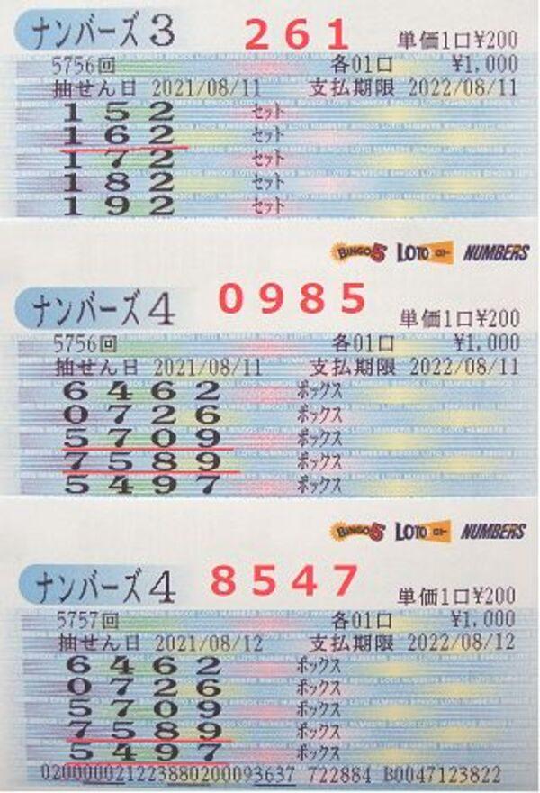【ナンバーズ3】第5756回[261]を[162]SB当せん!奥野予想 2021年8月18日更新