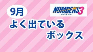 【ナンバーズ3】9月のよく出ているボックス