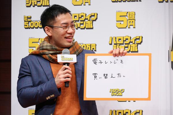ハロウィンジャンボオンライン発売記念イベント