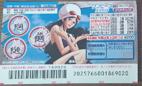 「ワンピーススクラッチ ロビン3 カウントチャレンジ」
