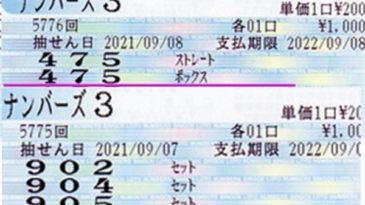 達人☆スター錦野旦の『この世に数字がある限り!』2021年9月11日更新分