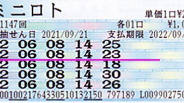 達人☆スター錦野旦の『この世に数字がある限り!』2021年9月25日更新分