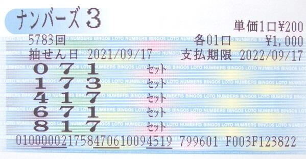 【ナンバーズ3】第5783回[714]を[417]SB当せん!奥野予想 2021年9月22日更新