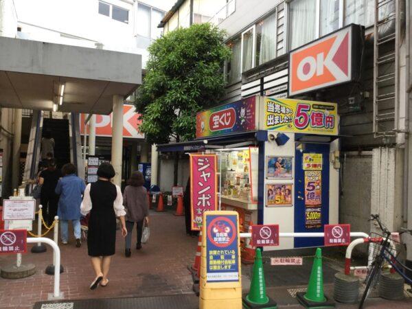 雑色駅前チャンスセンター 1