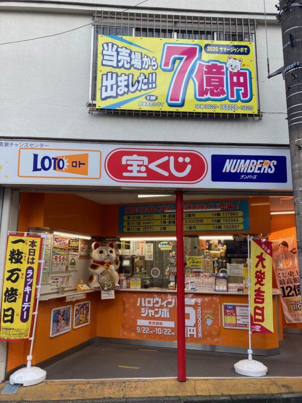 清瀬チャンスセンター_1367