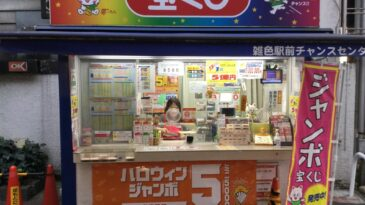 雑色駅前チャンスセンター 2