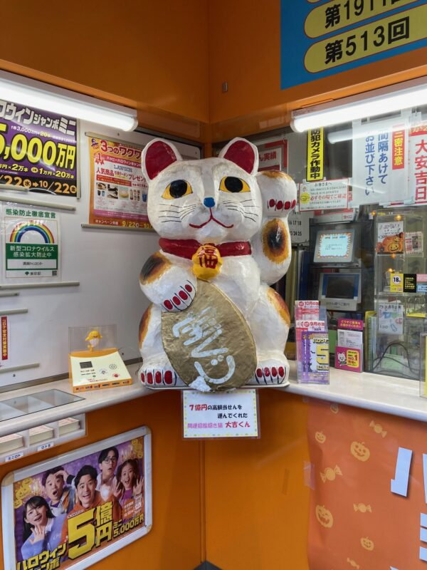 清瀬チャンスセンター_1366