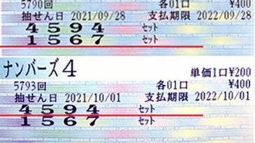 達人☆スター錦野旦の『この世に数字がある限り!』2021年10月2日更新分