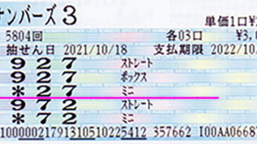 達人☆スター錦野旦の『この世に数字がある限り!』2021年10月23日