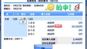 ヤブヤブYABU 第1149回(2021年10月5日抽せん)予想