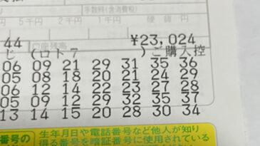 ヤブヤブYABU 第1150回(2021年10月12日抽せん)予想