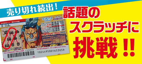 連続する番号のスクラッチ50枚で検証!「1万円でできるかな?」はどうなる!?