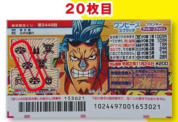 第2449回東京都「ワンピーススクラッチ フランキー ラッキースラッシュ」20枚目