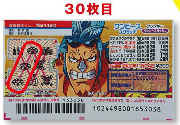 第2449回東京都「ワンピーススクラッチ フランキー ラッキースラッシュ」30枚目