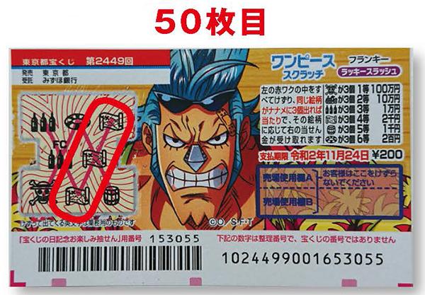 第2449回東京都「ワンピーススクラッチ フランキー ラッキースラッシュ」50枚目