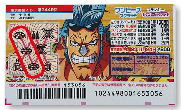 第2449回東京都「ワンピーススクラッチ フランキー ラッキースラッシュ」末等200円