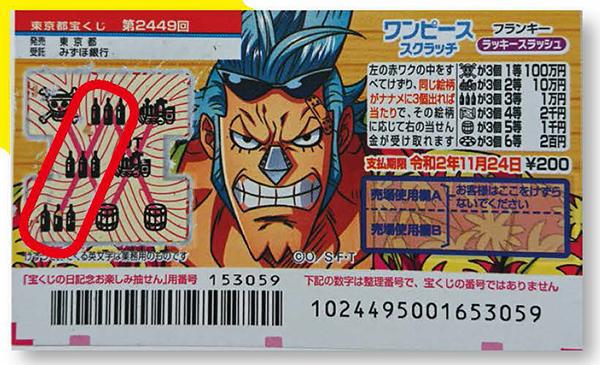 第2449回東京都「ワンピーススクラッチ フランキー ラッキースラッシュ」3等1万円