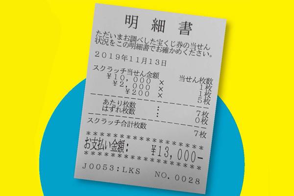 第2449回東京都「ワンピーススクラッチ フランキー ラッキースラッシュ」収支